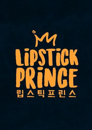 Lipstick Prince: Season 1 2016 (South Korea)