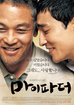 My Father 2007 (South Korea)