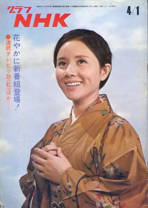 Niji 1970 (Japan)