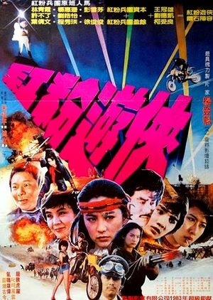 Pink Force Commando 1982 (Taiwan)