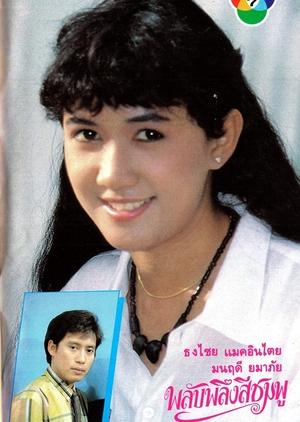 Plub Pleung See Chompoo 1985 (Thailand)
