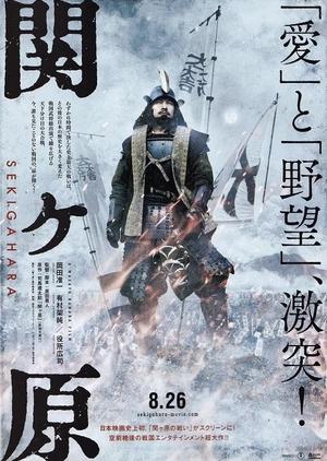 Sekigahara 2017 (Japan)