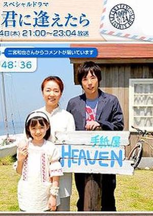Tengoku de Kimi ni Aetara 2009 (Japan)