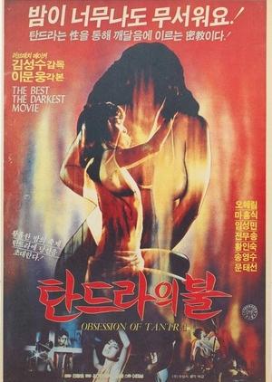 The Fire of Tandra 1984 (South Korea)