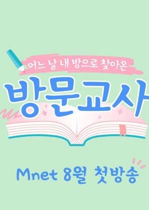 The Visiting Teacher 2018 (South Korea)