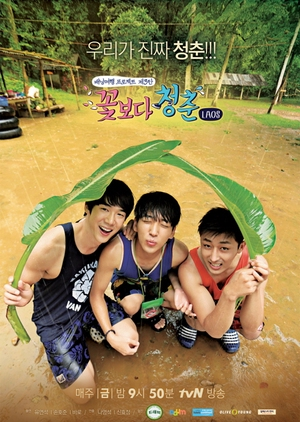 Youth Over Flowers: Laos 2014 (South Korea)