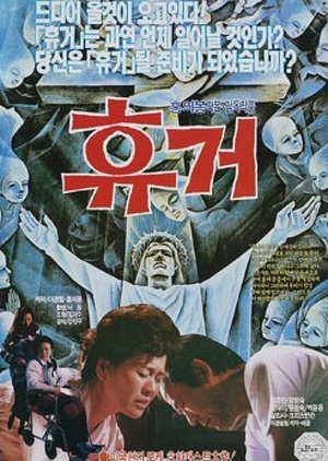 Apocalypse 1990 (South Korea)