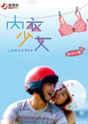 Bra Girl 2012 (Taiwan)