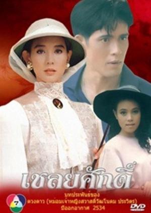 Chaloey Sak 1981 (Thailand)