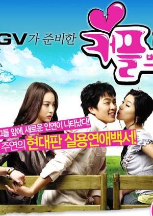 Couple Breaking 2007 (South Korea)