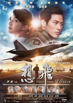 Dream Flight 2014 (Taiwan)