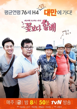 Grandpas Over Flowers: Season 2 2013 (South Korea)