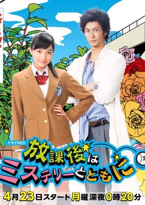 Houkago wa Mystery Totomo ni 2012 (Japan)