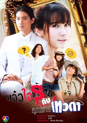 Jaew Jai Rai Kub Khun Chai Taewada 2009 (Thailand)