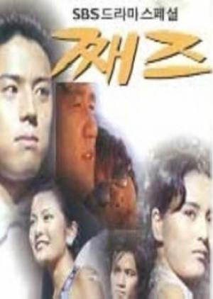 Jazz 1995 (South Korea)