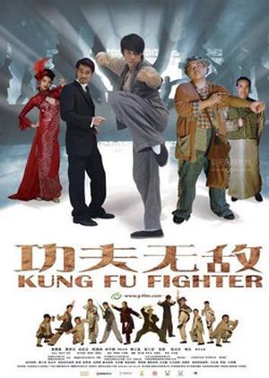 Kung Fu Fighter 2007 (Hong Kong)