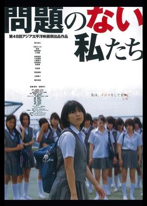 Mondai no Nai Watashitachi 2004 (Japan)