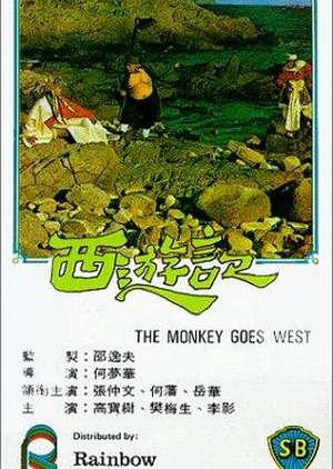 Monkey Goes West 1966 (Hong Kong)