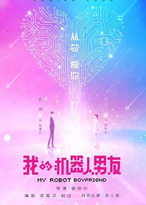 My Robot Boyfriend 2019 (China)