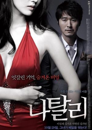 Natalie 2010 (South Korea)