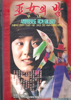 Night of a Sorceress 1982 (South Korea)