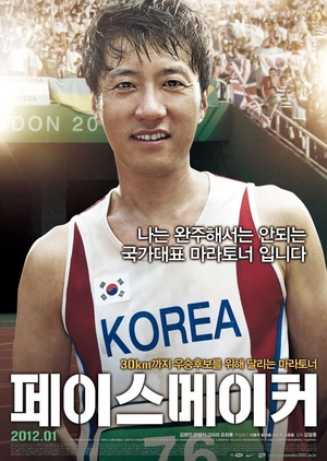 Pacemaker 2012 (South Korea)