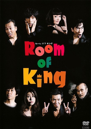 Room of King 2008 (Japan)