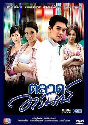 Talad Arom 2011 (Thailand)