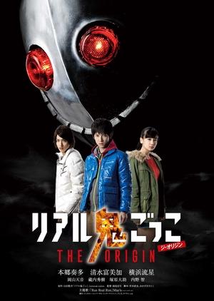 The Chasing World: The Origin 2013 (Japan)