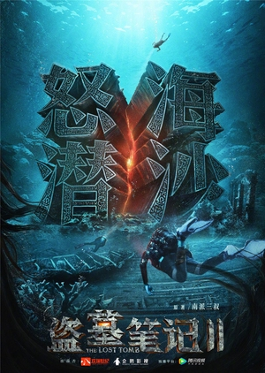 The Lost Tomb 2 2019 (China)