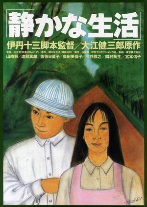 A Quiet Life 1995 (Japan)