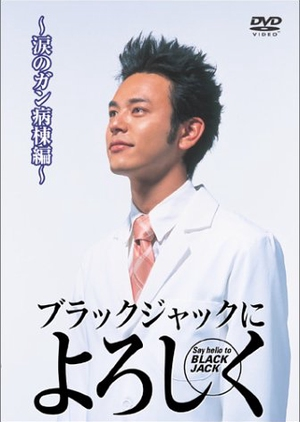 Blackjack ni Yoroshiku 2003 (Japan)