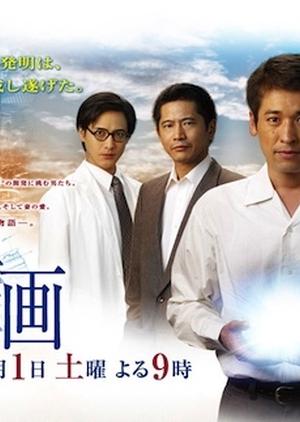 Hikaru Hekiga 2011 (Japan)