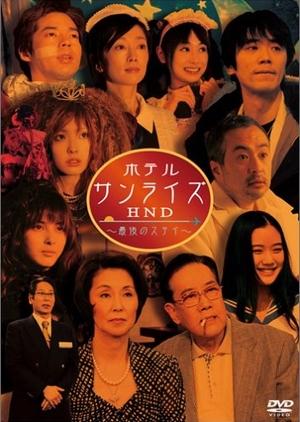 Hotel Sunrise HND - Saigo no Stay 2005 (Japan)