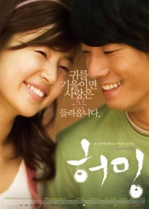 Humming 2008 (South Korea)
