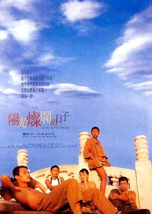 In the Heat of the Sun 1994 (China)