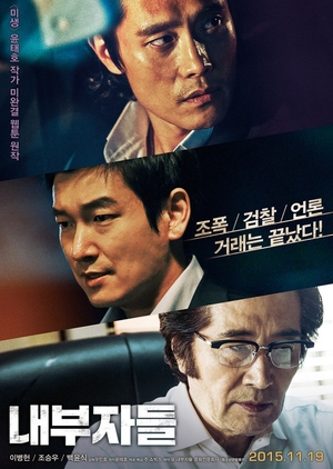 Inside Men 2015 (South Korea)