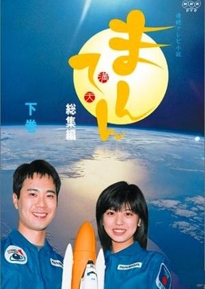 Manten 2002 (Japan)