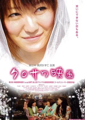 Miss Kurosawa 2010 (Japan)