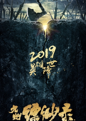Novoland: Eagle Flag 2019 (China)