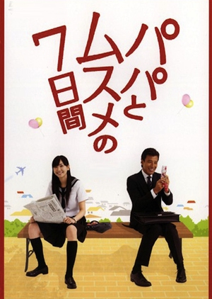 Papa to Musume no Nanokakan 2007 (Japan)