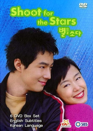 Shoot For The Stars 2002 (South Korea)
