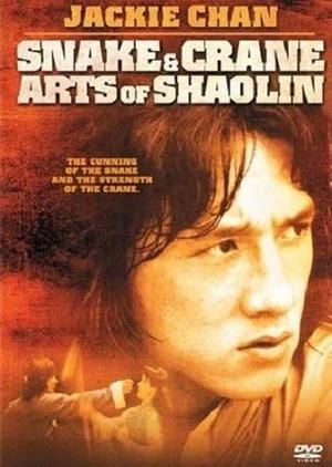Snake And Crane Arts Of Shaolin 1978 (Hong Kong)