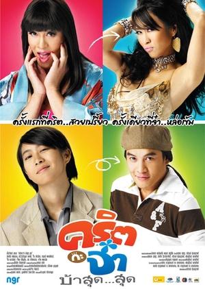 Valentine 2008 (Thailand)