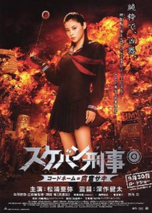 Yo-Yo Girl Cop 2006 (Japan)
