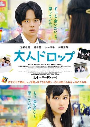 Adult Drop 2014 (Japan)