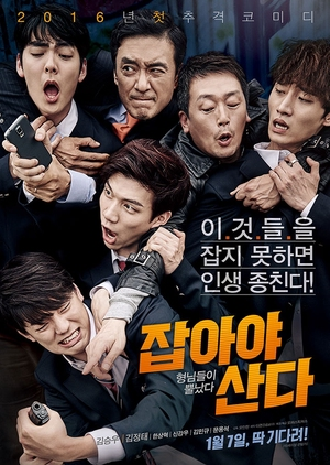 Chasing 2016 (South Korea)