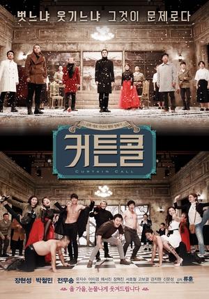 Curtain Call 2016 (South Korea)