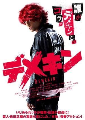 Demekin 2017 (Japan)