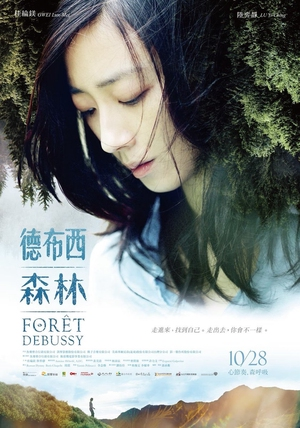Forest Debussy 2016 (Taiwan)